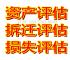 重庆长寿采石场评估 石料厂评估 矿场价值评估