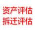"""""""湖北黄石砖厂评估 水泥厂评估 石灰厂评估""""小图1"""