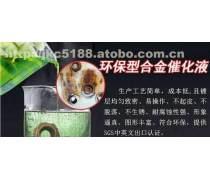 青�u 合金催化液配方 合金催化液技�g 催化液配方 催化液技�g配方