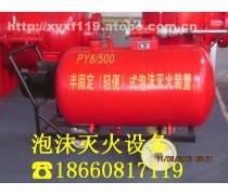 安徽PY8/700移动式泡沫灭火装置生产厂家