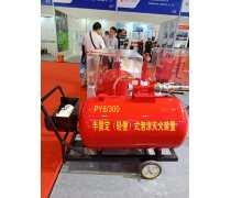 陕西代理 环球消防 PY8/500-6%移动式泡沫灭火装置