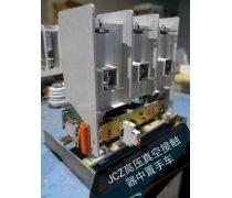 JCZ高压真空接触器中置手车