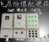 防爆配�箱�X合金防爆控制箱�L�C水泵控制箱操作箱�x表控制箱定做