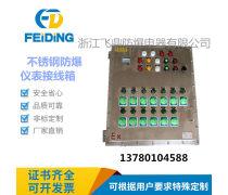 400500防爆控制箱配电箱电机风机水泵304不锈钢防爆箱电源开关箱