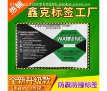 防碰撞标签100G绿色防震动标签价格 震撞显示标签厂家