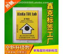 易碎的贵重物品运输辅助神器防倾斜标签 XinKe Tilt tab防倾贴标签
