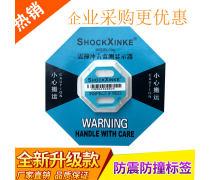 物流安全运输防震标签