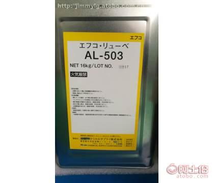 AL-503焊�z焊材�S��滑油