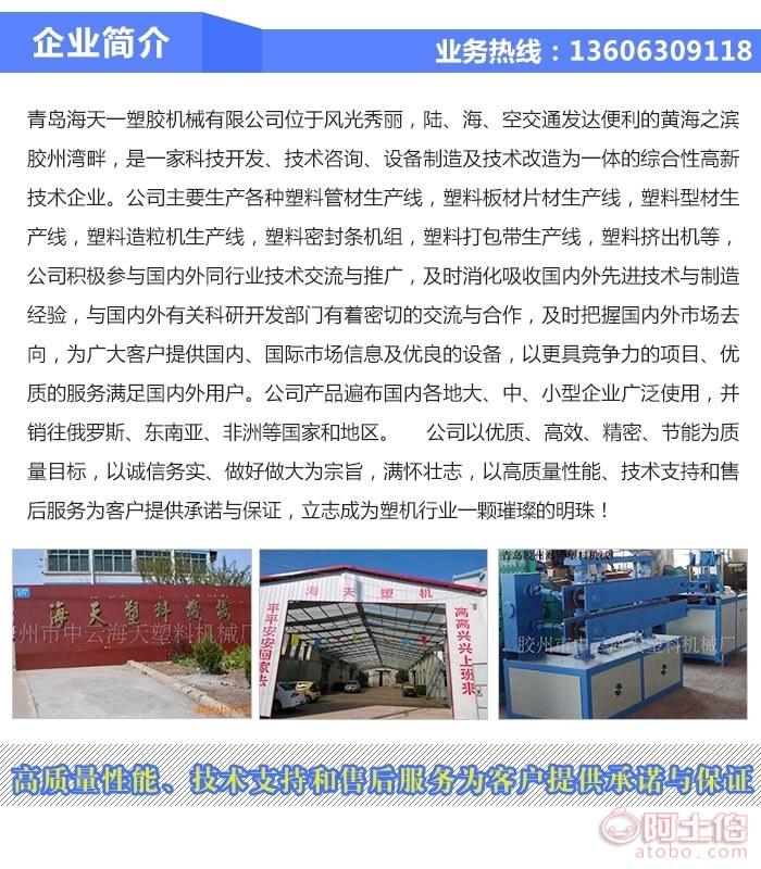 pe塑料板设备工厂-青岛海天塑料机械(推荐商家) 详情图1