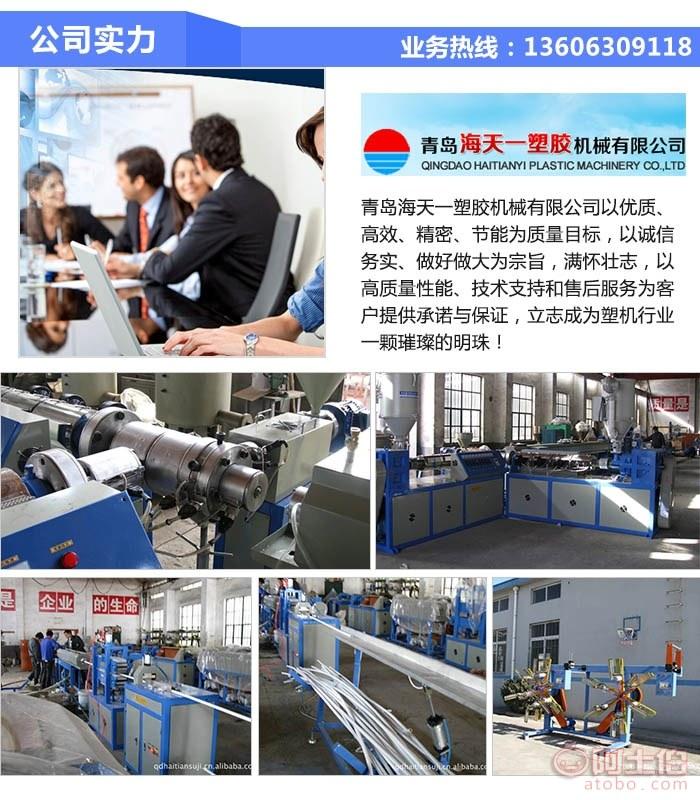 pe塑料板设备工厂-青岛海天塑料机械(推荐商家) 详情图2