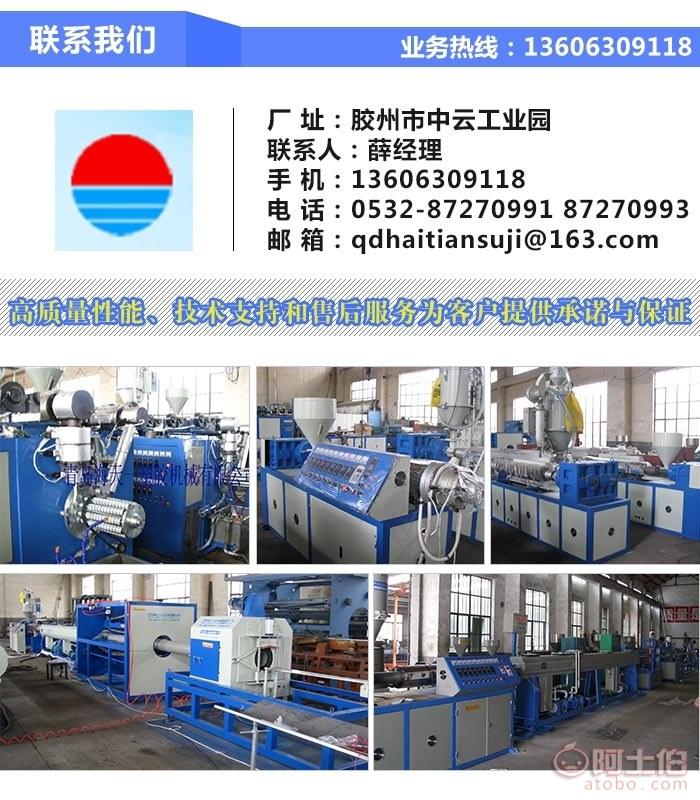 pe塑料板设备工厂-青岛海天塑料机械(推荐商家) 详情图5