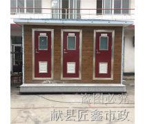 邯郸移动厕所——邯郸环保厕所——移动厕所厂家制作