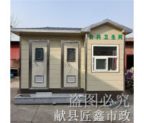 唐山环保厕所——生态环保厕所——河北移动厕所欢迎您