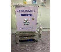 厂家直销CCEP认证油烟在线监测系统