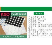 苏州厂家供应poron黑色泡棉 防静电泡棉 导电泡棉 阻燃泡棉可背胶定制