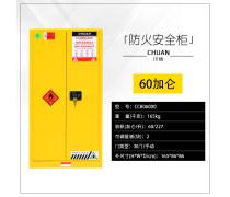易燃液体防火安全柜90加仑 45加仑 22加仑 30加仑来电价优-上海川场实业万博体育app手机登陆