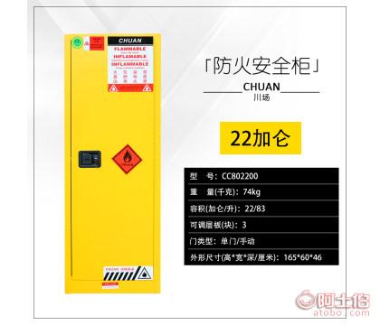 防火安全柜|CE认证|质保5年|高品质-90加仑|60加仑-川场CC806000-乌鲁木齐