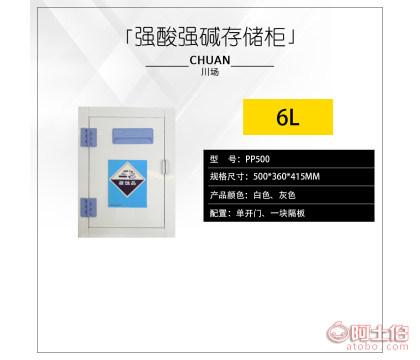 酸碱储存柜|PP柜|强酸强碱存储柜|强酸柜(上海制造生产厂)上海川场实业热卖中|质优|价优