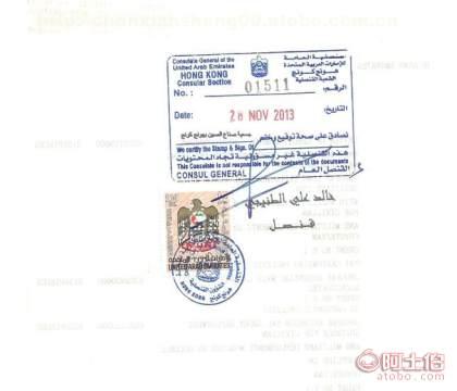 阿联酋未刑公证书驻华领事馆加签
