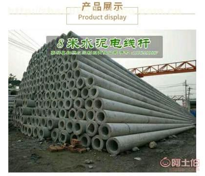 8米水泥电线杆|济宁8米水泥电线杆