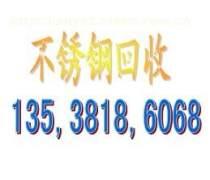 深圳艺术字回收公司哪家好#不锈钢回收艺术字