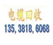深圳罗湖艺术字回收价格%字电缆回收
