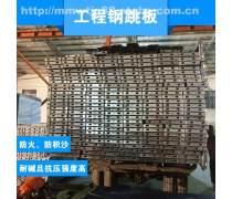 热镀锌钢跳板_电厂建筑用钢跳板支持定做