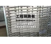 重庆建筑用钢跳板生产