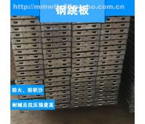 广东工程钢跳板多少钱