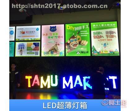 LED超薄�粝�  上海超薄�粝�S家 /超薄�粝涠嗌馘X