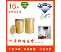 2-甲基咪唑 99% 原料693-98-1