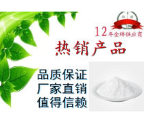 异丙威 96% 原料 2631-40-5