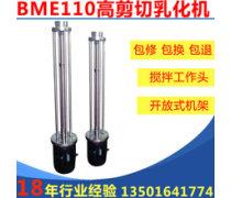 广东实验室乳化机 三级乳化机 手动升降乳化机批发商