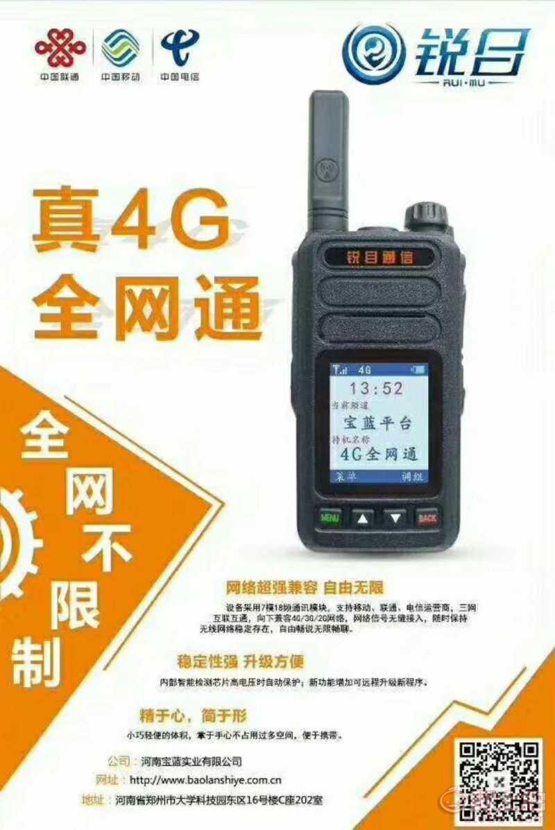 宝蓝新品4G全网通对讲机 详情图1