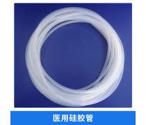 上海医用硅胶管品牌&医用级别的硅胶管