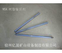 亿晟 树脂锚固剂 矿用支护材料 厂家生产 价格便宜