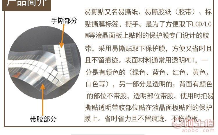 厂家定做易撕贴TP厂揭膜专用胶贴纸手机PET膜柄高粘定制贴纸透明强粘 详情图3