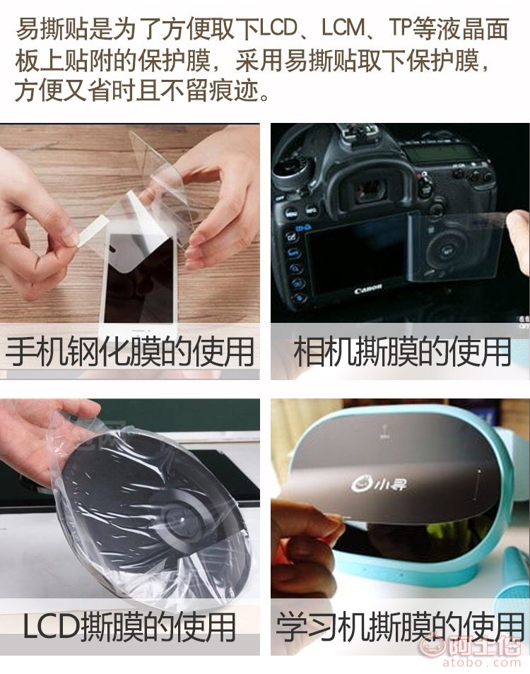 厂家定做易撕贴TP厂揭膜专用胶贴纸手机PET膜柄高粘定制贴纸透明强粘 详情图6
