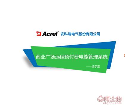 安科瑞远程预付费抄表系统ACREL3200