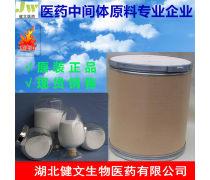 醋酸氟轻松356-12-7   厂家直销 可分装
