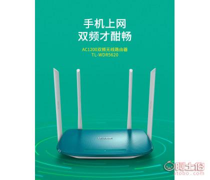 【双色可选】TP-LINK千兆无线路由器穿墙王1200M家用高速穿墙WiFi tplink双频5G光