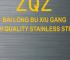 316L不锈钢板/321不锈钢板