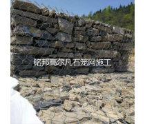 广西PVC覆塑雷诺护垫单价A包塑雷诺护垫厂家
