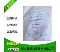 辅料包衣材料聚丙烯酸树脂药厂直供