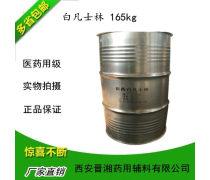西安现货聚丙烯酸树脂1kg定制包装现货