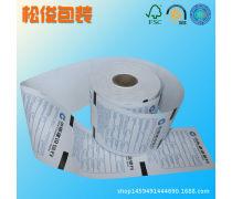 冠华厂家生产直销高银行机ATM热敏流水卷纸热敏纸三色印刷