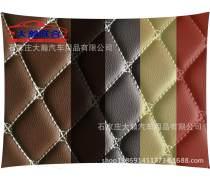 DHLH热销大瀚联合高端绗绣皮革全包围脚垫材料卷材carmatmaterials0.8绗绣+5.0xpe+毛刺/绒底