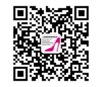 2020第17届上海鞋业博览会