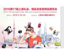2019年上海国际礼品展