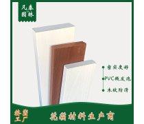 凡泰PVC花箱条,PVC微发泡变电箱条,工厂直销